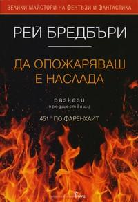 Да опожаряваш е наслада — Рей Бредбъри (корица)