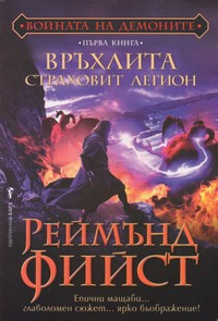 Връхлита страховит легион — Реймънд Фийст (корица)