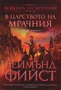 В царството на Мрачния — Реймънд Фийст (корица)