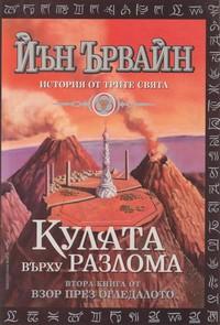 Кулата върху разлома — Йън Ървайн (корица)