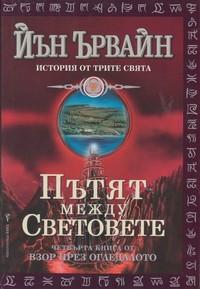 Пътят между световете — Йън Ървайн (корица)