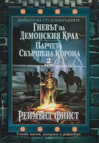 Гневът на демонския крал; Парчета скършена корона — Реймънд Фийст (корица)