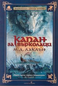 Капан за върколаци — М. Д. Лаклън (корица)