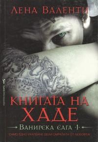 Книгата на Хаде — Лена Валенти (корица)