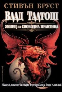 Влад Талтош (том първи) — Стивън Бруст (корица)