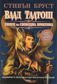 Влад Талтош (том втори) — Стивън Бруст (корица)