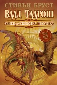 Влад Талтош (том пети) — Стивън Бруст (корица)