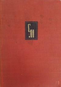 Избрани произведения — Светослав Минков (корица)