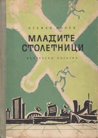 Младите столетници — Стефан Волев (корица)