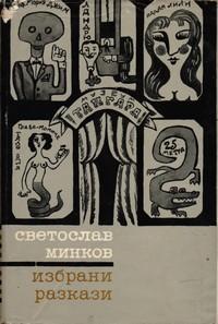 Избрани разкази — Светослав Минков (корица)