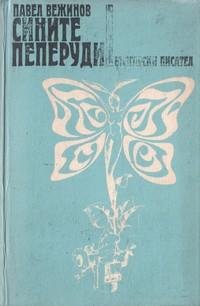 Сините пеперуди — Павел Вежинов (вътрешна)