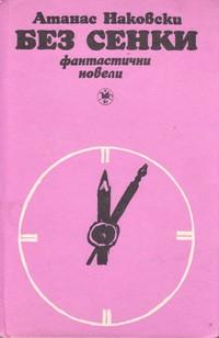 Без сенки — Атанас Наковски (вътрешна)