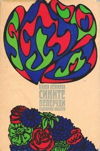 Сините пеперуди — Павел Вежинов (корица)