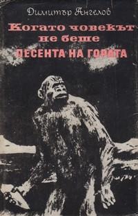 Когато човекът не беше; Песента на гората — Димитър Ангелов (корица)