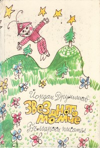 Звездното момче — Йордан Друмников (корица)