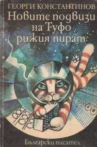 Новите подвизи на Туфо рижия пират — Георги Константинов (корица)