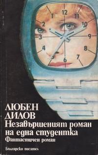 Незавършеният роман на една студентка — Любен Дилов (корица)