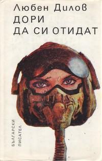 Дори да си отидат — Любен Дилов (корица)
