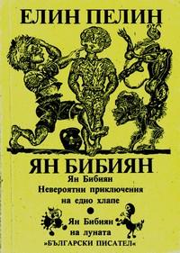 Ян Бибиян — Елин Пелин (корица)