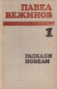 Избрани прозведения в два тома. Том 1 — Павел Вежинов (вътрешна)