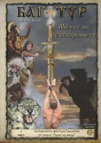 Багатур — мечът на сътворението — Верени Дилом (корица)