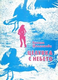 Целувка с небето — Лиляна Желязкова (корица)