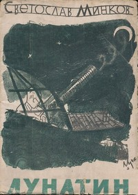 Лунатин — Светослав Минков (корица)