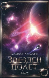 Звезден полет — Мелиса Ландърс (корица)