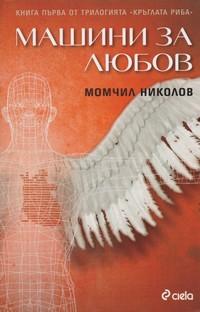 Машини за любов — Момчил Николов (корица)