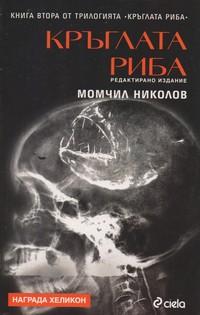 Кръглата риба (редактирано издание) — Момчил Николов (корица)