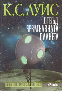 Отвъд безмълвната планета — К. С. Луис (корица)