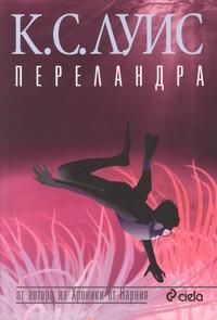 Переландра — К. С. Луис (корица)