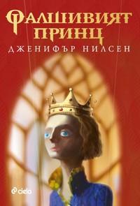 Фалшивият принц — Дженифър Нилсен (корица)