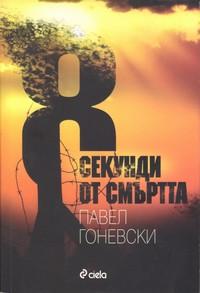 8 секунди от смъртта — Павел Гоневски (корица)