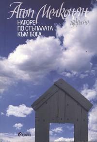 Нагоре по стъпалата към Бога. Избрано — Агоп Мелконян (корица)