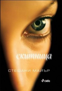 Скитница — Стефани Майър (корица)