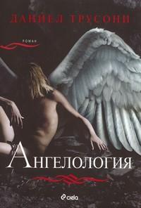 Ангелология — Даниел Трусони (корица)
