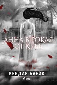 Анна в рокля от кръв — Кендар Блейк (корица)