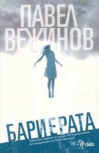 Бариерата — Павел Вежинов (корица)