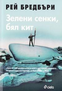 Зелени сенки, бял кит — Рей Бредбъри (корица)