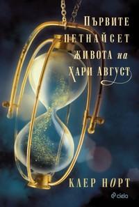 Първите петнайсет живота на Хари Август — Клер Норт (корица)