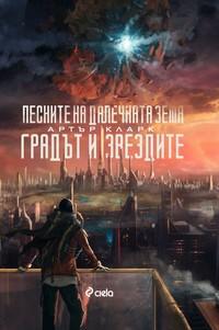 Песните на далечната земя; Градът и звездите — Артър Кларк (корица)