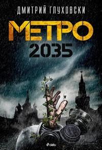 Метро 2035 — Дмитрий Глуховски (корица)