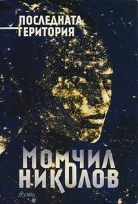 Последната територия — Момчил Николов (корица)