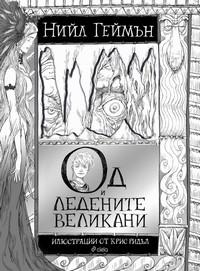 Од и ледените великани — Нийл Геймън (корица)