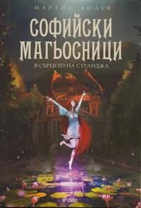 В сърцето на Странджа — Мартин Колев (корица)