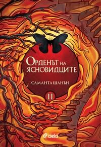 Орденът на ясновидците — Саманта Шанън (корица)