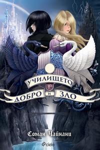 Училището за Добро и Зло — Соман Чейнани (корица)