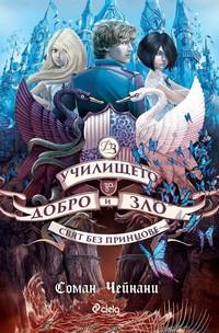 Свят без принцове — Соман Чейнани (корица)