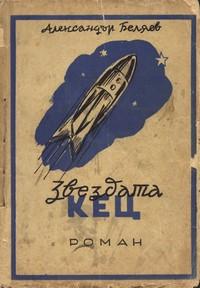 Звездата КЕЦ — Александър Беляев (корица)